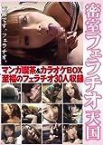 密室フェラチオ天国 [DVD]