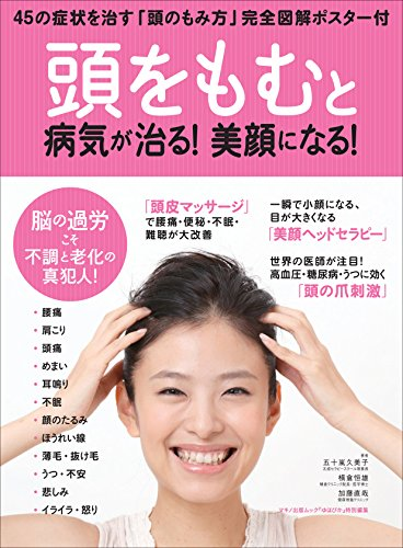 'Rather the head' disease can be cured! Become a facial! (Appendix pullout: scalp massage way poster)