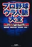 プロ野球ウラ人脈大全 (宝島SUGOI文庫)