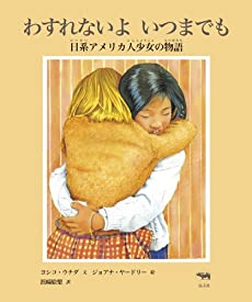 わすれないよ いつまでも: 日系アメリカ人少女の物語 (いのちのバトンシリーズ)