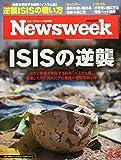 Newsweek (ニューズウィーク日本版) 2015年 6/2 号 [ISISの逆襲]