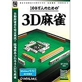 爆発的1480シリーズ ベストセレクション 100万人のための3D麻雀