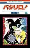 パタリロ! 85 (花とゆめCOMICS)