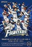 EPOCH 北海道日本ハムファイターズ ベースボールカード 2016 シーズンアチーブメント BOX