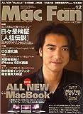 Mac Fan (マックファン) 2008年 12月号 [雑誌]