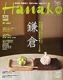 Hanako (ハナコ) 2011年 5/12号 [雑誌]