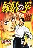嫁姑の拳 3 (秋田レディースコミックスデラックス)
