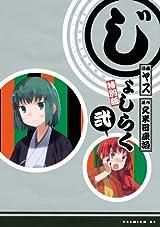久米田康治カラーが強く出た女子落語漫画「じょしらく」第2巻