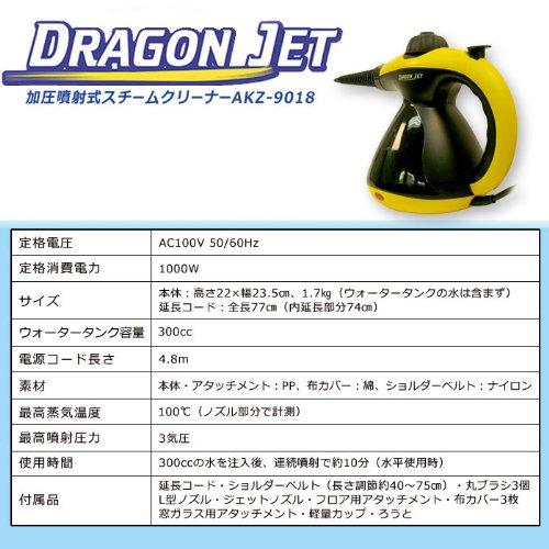 加圧噴射方式 スチームクリーナー ドラゴンジェット AKZ-9018 10906