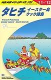 C05 地球の歩き方 タヒチ/イースター 2011?2012 (ガイドブック)