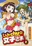 ひみchuの文子さま 2 (チャンピオンREDコミックス)