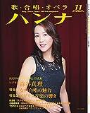 ハンナ(22) 2016年 11 月号 [雑誌] (ショパン 別冊)