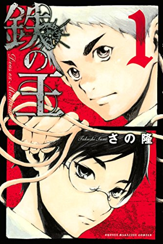 鉄の王(1) (週刊少年マガジンコミックス)