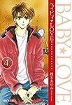 ベイビィ・LOVE 4 (集英社文庫―コミック版)