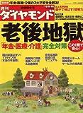 週刊 ダイヤモンド 2008年 8/16号 [雑誌]