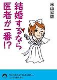 結婚するなら医者が一番!? (青春文庫)