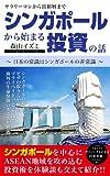 サラリーマンから富裕層まで「シンガポールから始まる投資の話」 ~日本の常識はシンガポールの非常識~