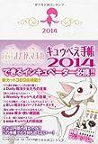 魔法少女まどか☆マギカキュゥべえ手帳 2014