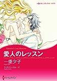 愛人のレッスン (ハーレクインコミックス)