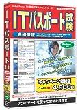 media5 Premier3.0 ITパスポート試験  キャンペーン価格