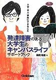 発達障害のある大学生のキャンパスライフサポートブック: 大学・本人・家族にできること (学研のヒューマンケアブックス)