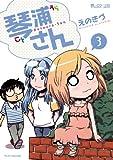 琴浦さん3 (マイクロマガジン・コミックス)