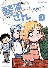 えのきづ「琴浦さん」第3巻初回限定版に「琴浦さんの生徒手帳」