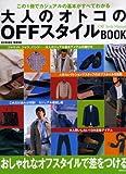 大人のオトコのOFFスタイルBOOK―この1冊でカジュアルの基本がすべてわかる (SEIBIDO MOOK) (SEIBIDO MOOK)