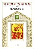 宮沢賢治童話全集 新装版 (11) 銀河鉄道の夜
