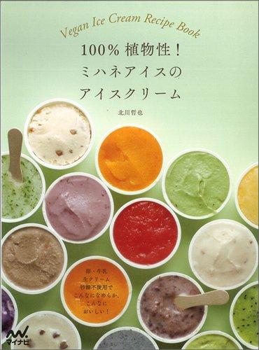 100%植物性! ミハネアイスのアイスクリーム ~卵、牛乳、生クリーム、砂糖不使用でこんなになめらか、こんなにおいしい!~
