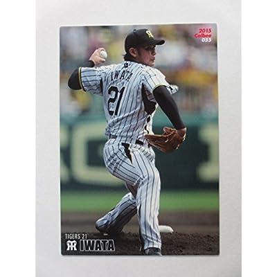 2015カルビープロ野球カード第1弾【055岩田稔/阪神】レギュラーカード