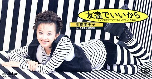 しましま模様の床に寝転がる可愛い笑顔の高橋由美子