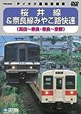 JR桜井線&奈良線みやこ路快速(高田~奈良・奈良~京都) [DVD]