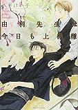 由利先生と愛しき日々 (ミリオンコミックス  Hertz Series / 木下 けい子 のシリーズ情報を見る