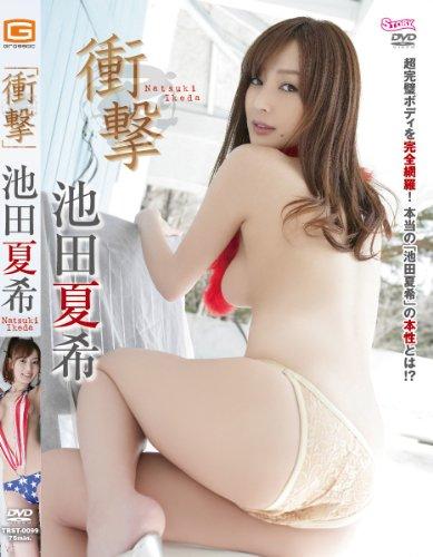 池田夏希 衝撃 [DVD]
