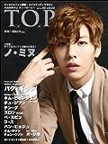 月刊『韓流 T.O.P』2013/02月号-特集!ノ・ミヌ/パク・ギウン/チュ・ジフン/スロン(2AM)/コ・ス/ペ・スビン
