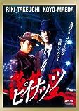 ピイナッツ-落華星-[DVD]