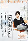 野性時代 第61号  62331-62  KADOKAWA文芸MOOK (KADOKAWA文芸MOOK 62)