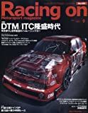 Racing on (レーシングオン) 2008年 09月号 [雑誌]