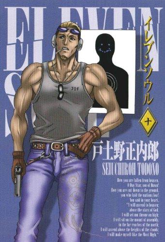 イレブンソウル(10) (ブレイドコミックス)