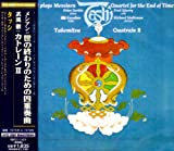 メシアン : 世の終わりのための四重奏曲&武満徹 / カトレーン2
