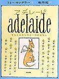 アデレード―そらとぶカンガルーのおはなし