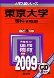 東京大学(理科-前期日程) [2009年版 大学入試シリーズ]