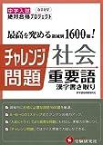 中学入試チャレンジ問題社会重要語漢字書き取り