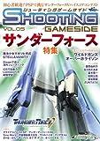 シューティングゲームサイドVol.5 (GAMESIDE BOOKS)