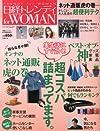 日経トレンディ 6月号臨時増刊 日経トレンディ for WOMAN[雑誌]
