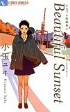 小玉ユキ短編集2 Beautiful Sunset (フラワーコミックスα)