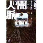 闇人脈―西本願寺スキャンダルと同和利権 (講談社+α文庫)