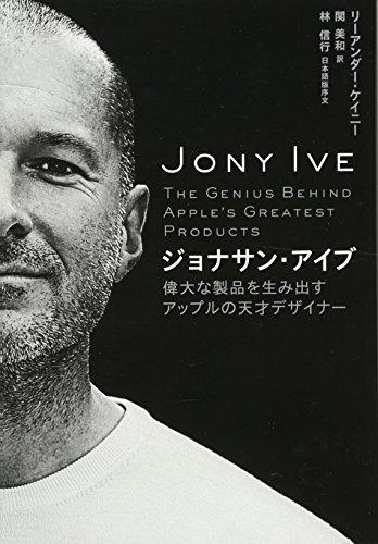 ネタリスト(2019/07/06 07:00)Appleを去るジョニー・アイブ──最高デザイン責任者が遺したものとは