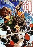 ソード・ワールド2.0  剣をつぐもの1 (富士見ファンタジア文庫)(北沢 慶)